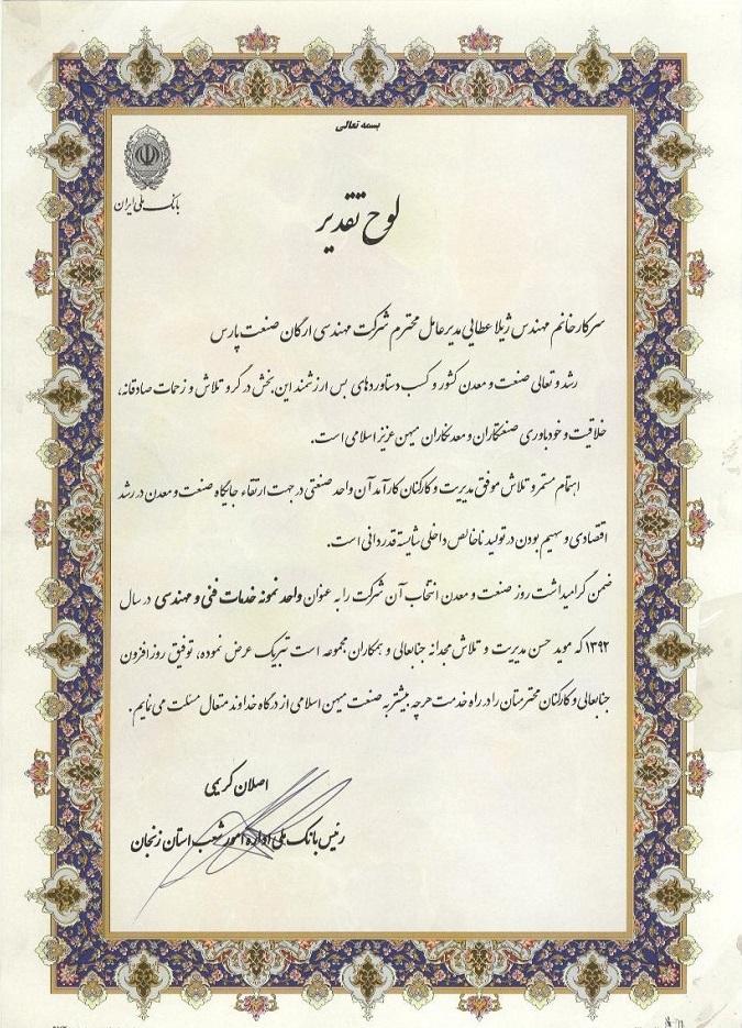 تقدیرنامه بانک ملی