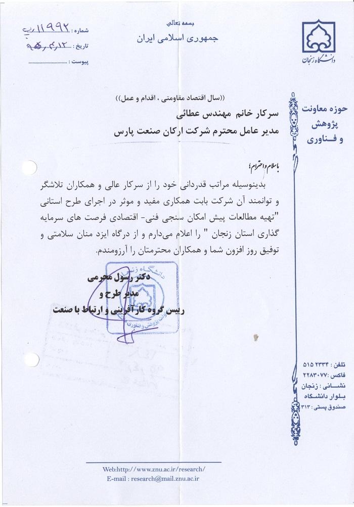 تقدیر نامه دانشگاه زنجان