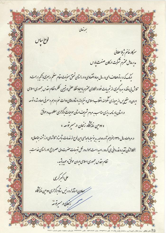 تقدیر نمایشگاه زنجان در مسیر توسعه