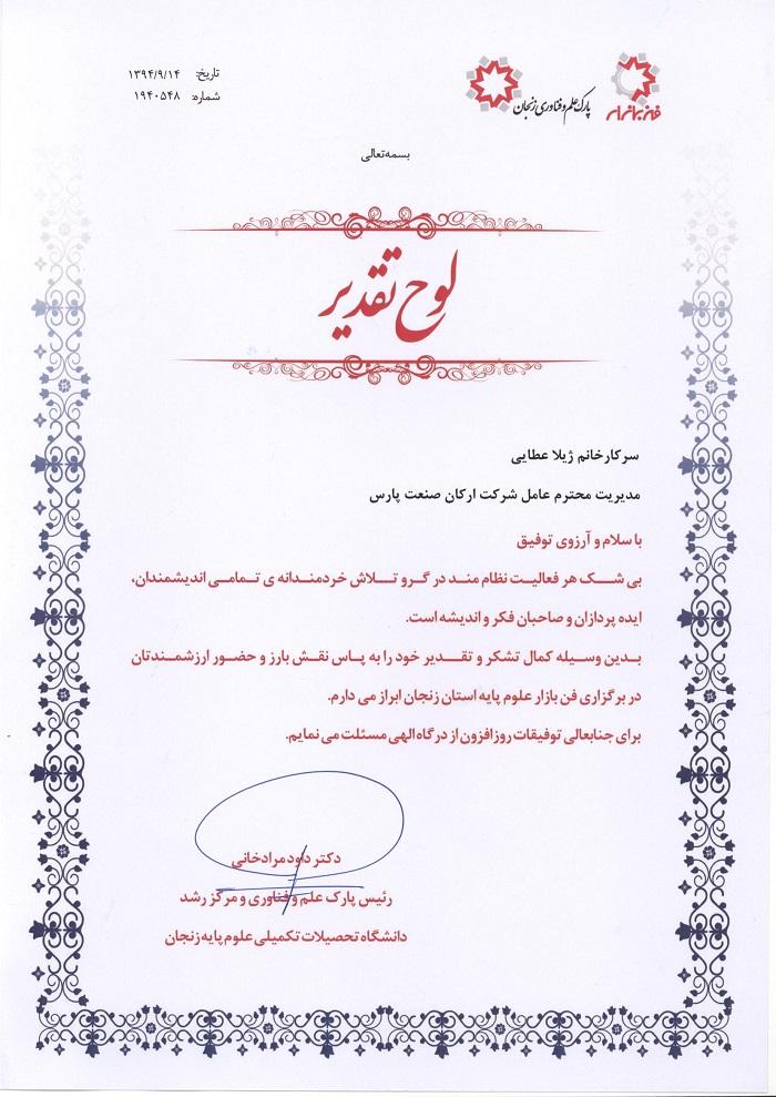 لوح تقدیر نمایشگاه زنجان در مسیر توسعه