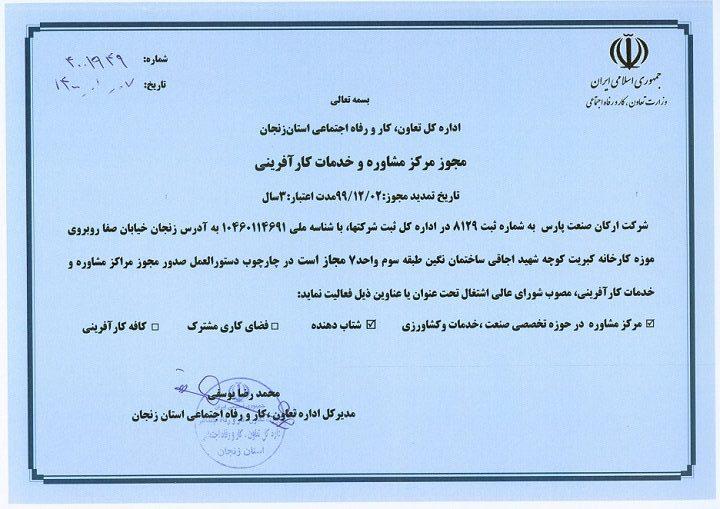 مجوز مرکز مشاوره و اطلاع رسانی و خدمات کارآفرینی
