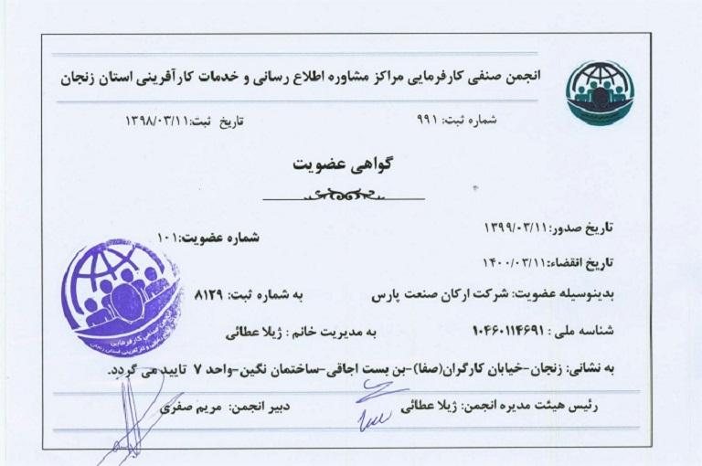عضویت انجمن صنفی کارفرمایی مراکز مشاوره، اطلاع رسانی و خدمات کارآفرینی استان